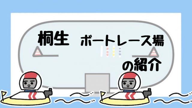ボート 予想 桐生 ボートレース・競艇 予想