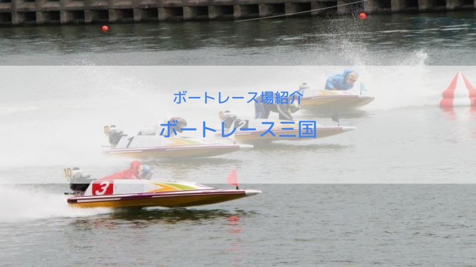 ボートレース三国の水面特徴・予想