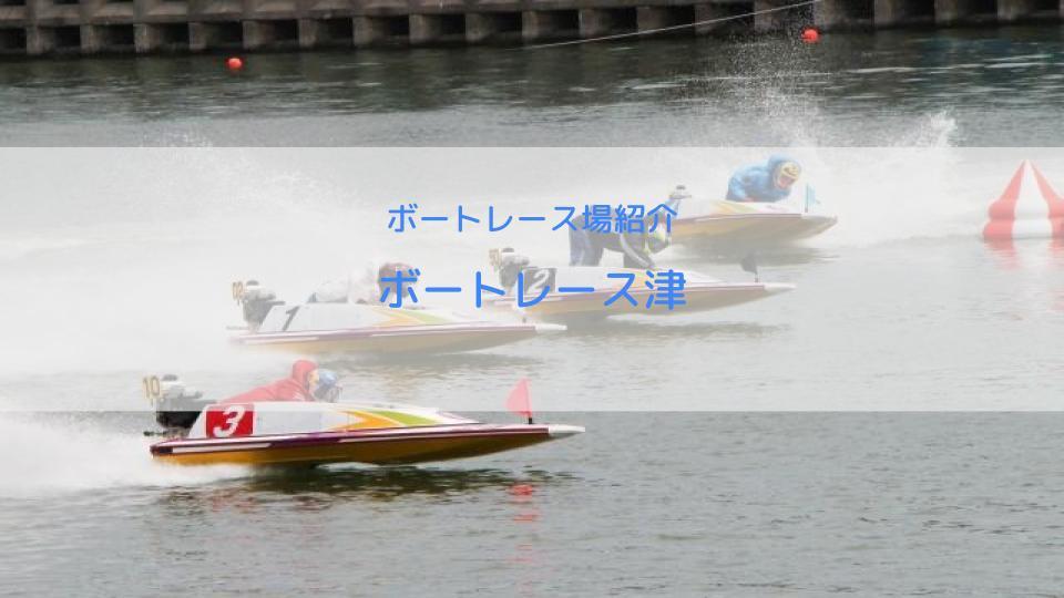 ボートレース津の水面特徴・予想